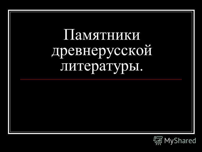 Памятники древнерусской литературы.