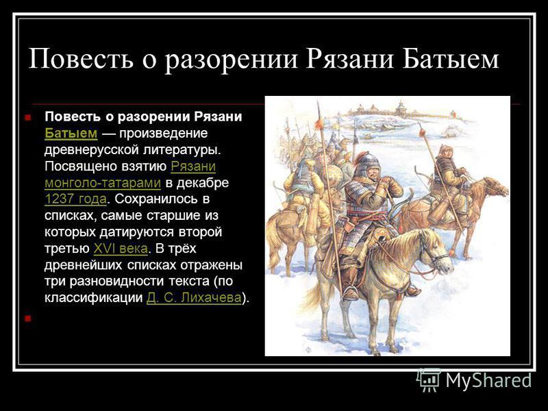 Повесть о разорении Рязани Батыем Повесть о разорении Рязани Батыем произведение древнерусской литературы. Посвящено взятию Рязани монголо-татарами в декабре 1237 года. Сохранилось в списках, самые старшие из которых датируются второй третью XVI века