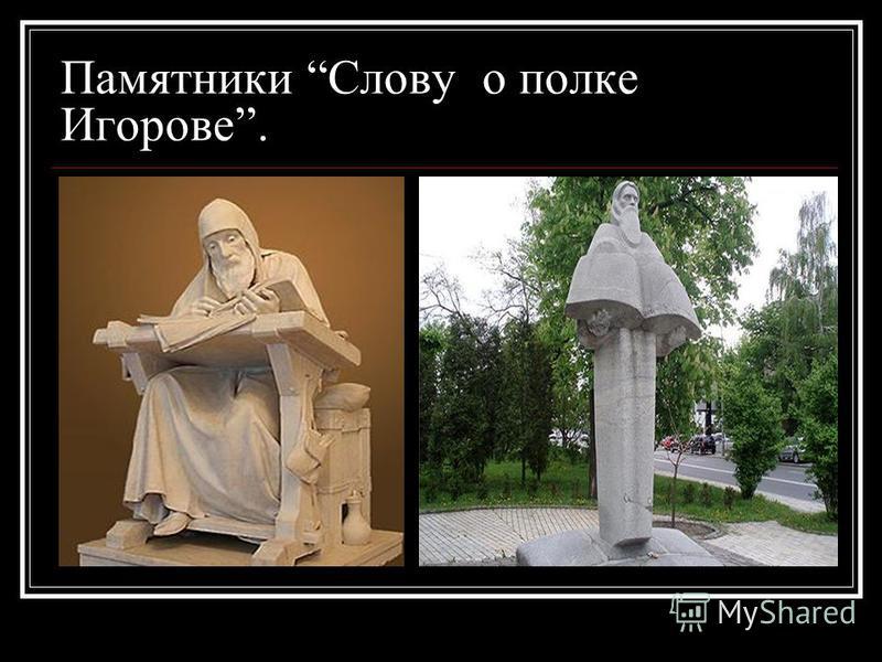 Памятники Слову о полке Игорове.