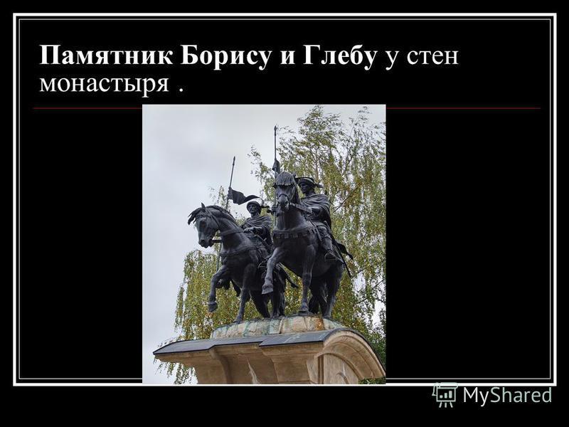 Памятник Борису и Глебу у стен монастыря.