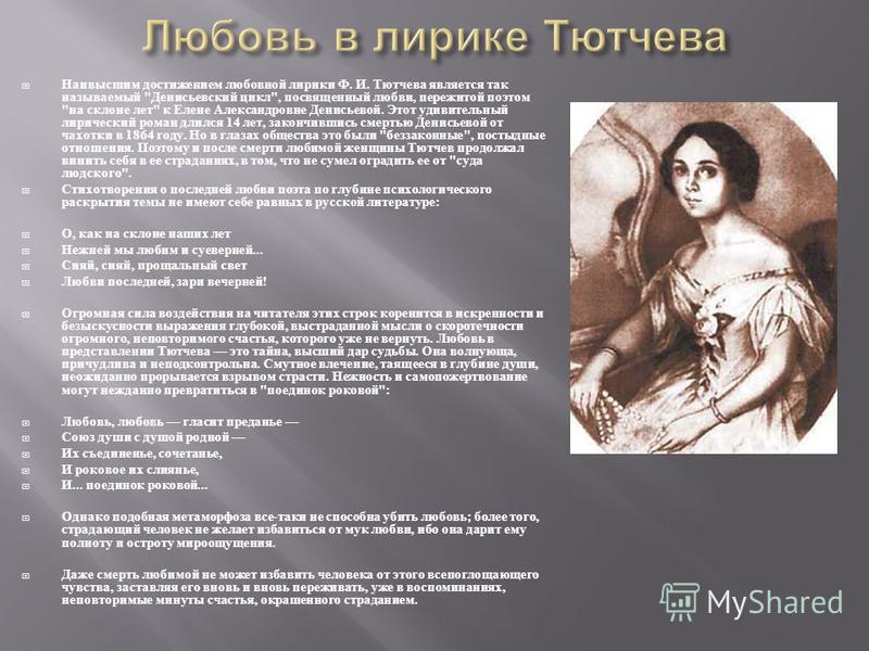 Наивысшим достижением любовной лирики Ф. И. Тютчева является так называемый