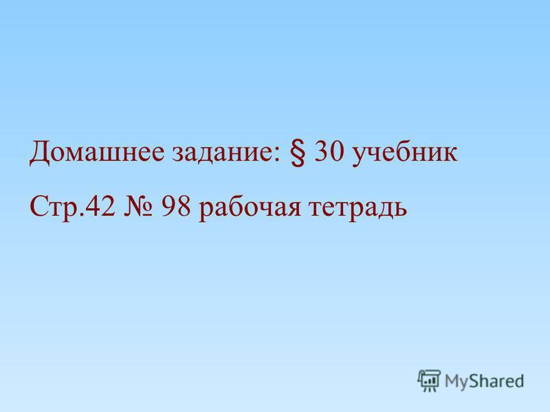 Домашнее задание: § 30 учебник Стр.42 98 рабочая тетрадь