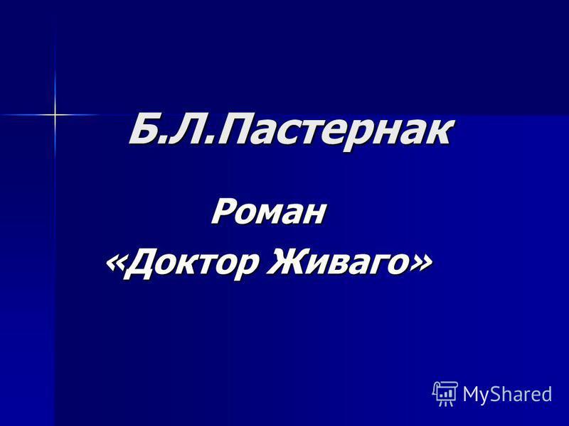 Б.Л.Пастернак Роман «Доктор Живаго»