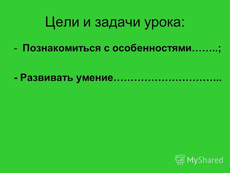 Презентация к уроку русского языка в 4 классе по теме: «Дательный падеж имён существительных» Подготовила: Шабашова Е.А.
