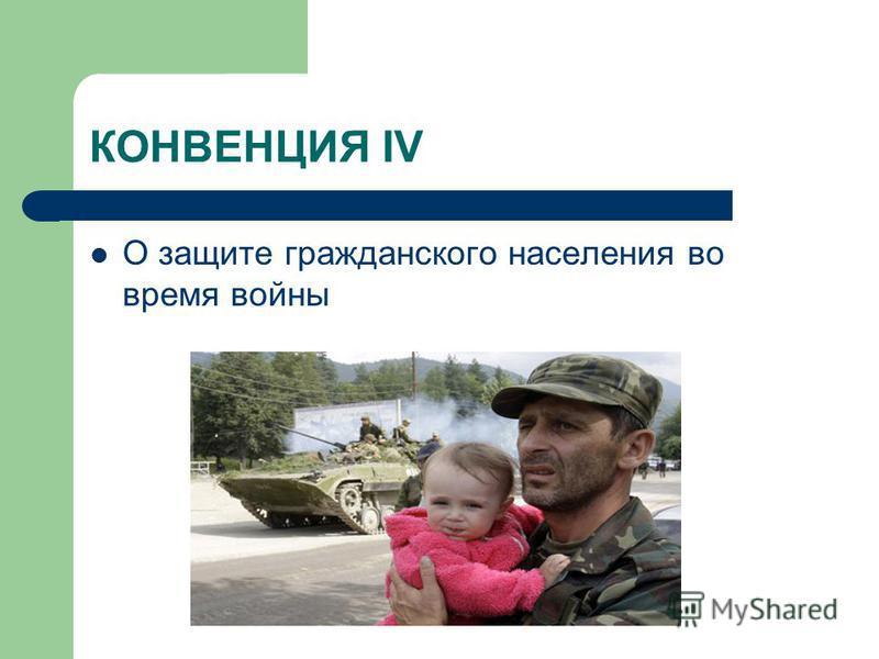КОНВЕНЦИЯ IV О защите гражданского населения во время войны