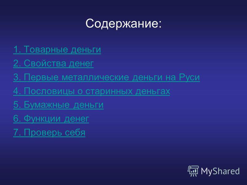 Презентация на тему деньги на руси