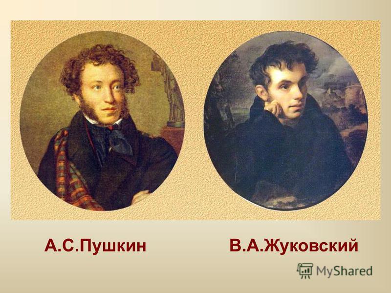 А.С.ПушкинВ.А.Жуковский
