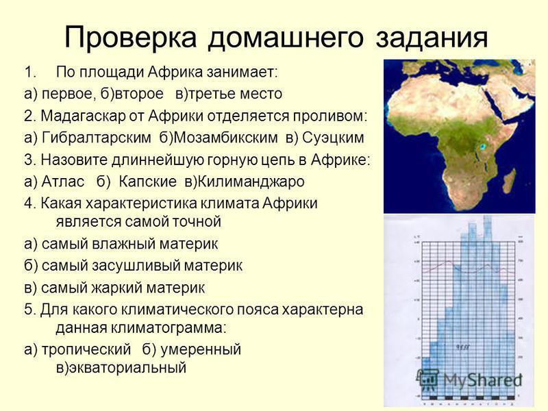 Презентация климат африки 7 класса к уроку