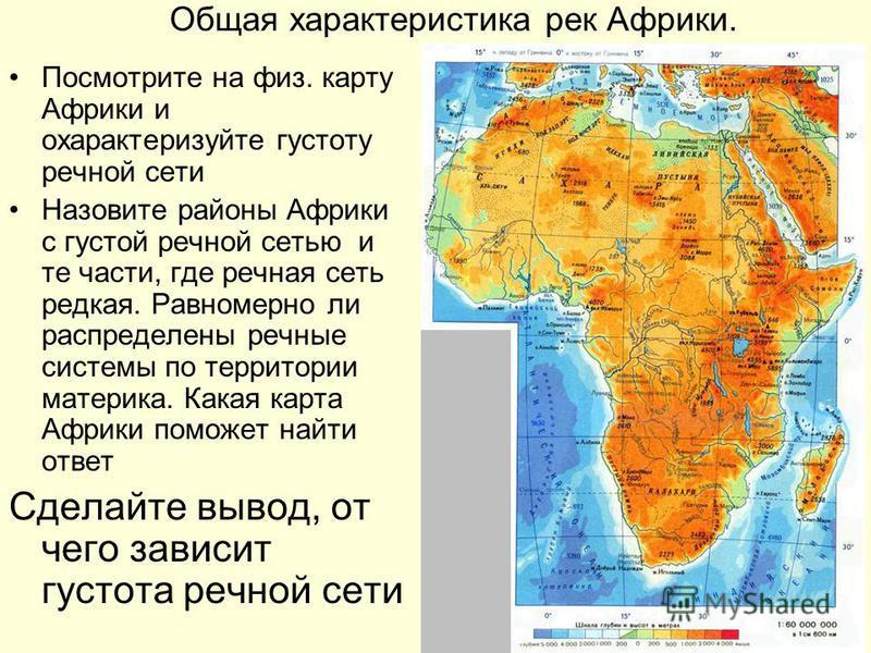 Общая характеристика рек Африки. Посмотрите на физ. карту Африки и охарактеризуйте густоту речной сети Назовите районы Африки с густой речной сетью и те части, где речная сеть редкая. Равномерно ли распределены речные системы по территории материка.