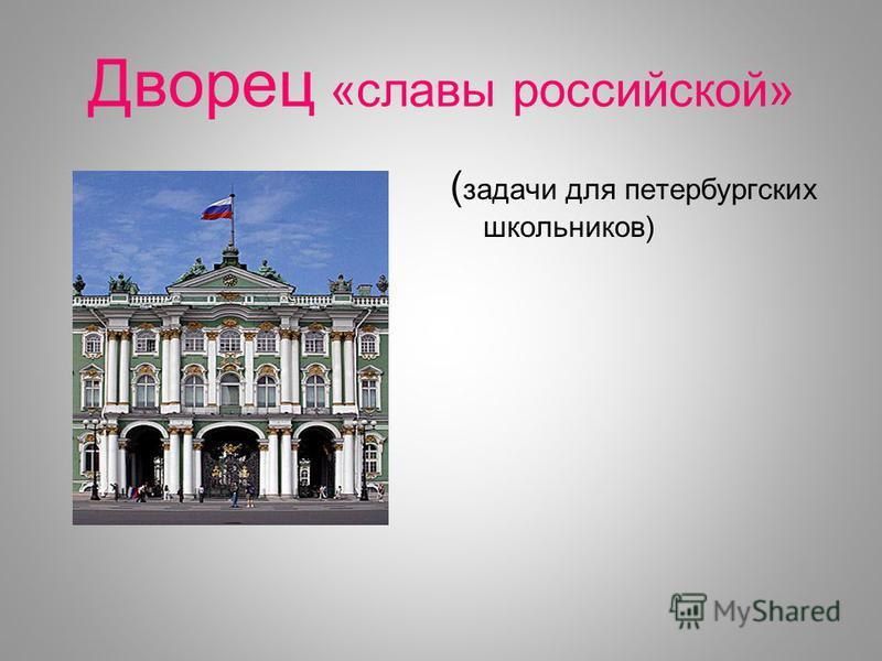 Дворец «славы российской» ( задачи для петербургских школьников)