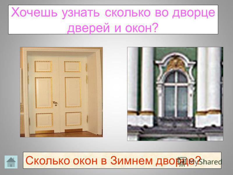 На 859 больше Хочешь узнать сколько во дворце дверей и окон? Сколько окон в Зимнем дворце?