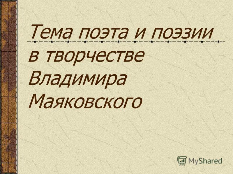 Тема поэта и поэзии в творчестве Владимира Маяковского
