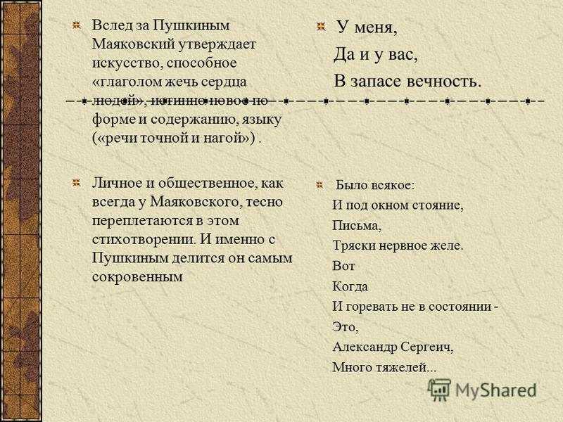 Вслед за Пушкиным Маяковский утверждает искусство, способное «глаголом жечь сердца людей», истинно новое по форме и содержанию, языку («речи точной и нагой»). Личное и общественное, как всегда у Маяковского, тесно переплетаются в этом стихотворении.