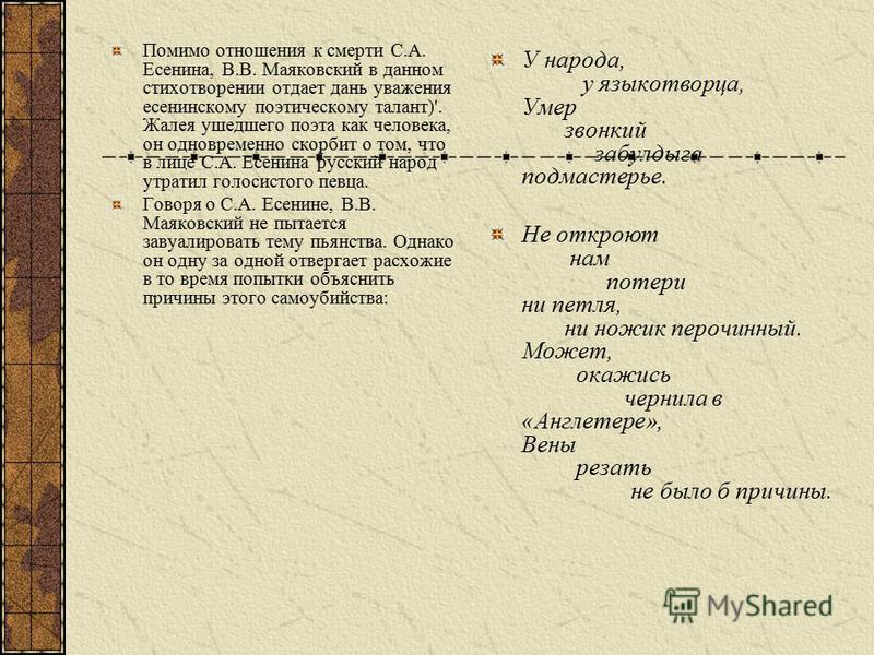 Помимо отношения к смерти С.А. Есенина, В.В. Маяковский в данном стихотворении отдает дань уважения есенинскому поэтическому талант)'. Жалея ушедшего поэта как человека, он одновременно скорбит о том, что в лице С.А. Есенина русский народ утратил гол