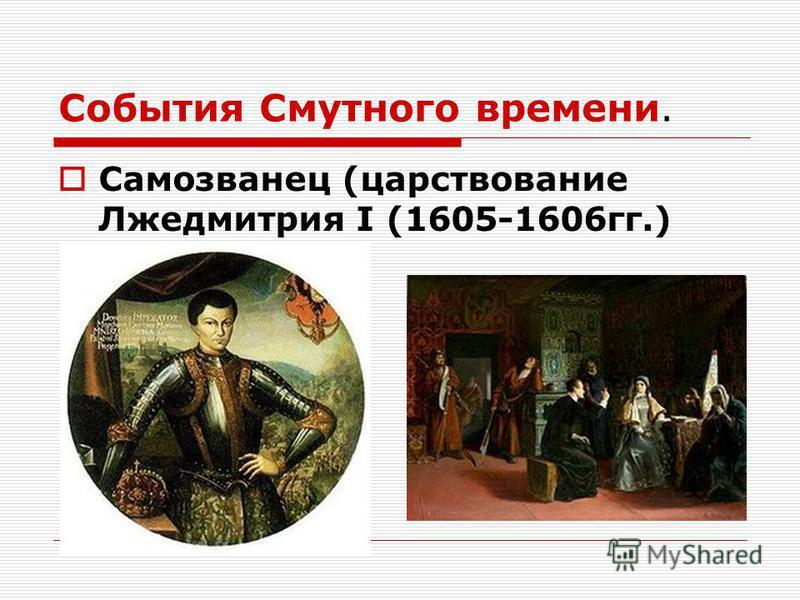 События Смутного времени. Самозванец (царствование Лжедмитрия I (1605-1606 гг.)