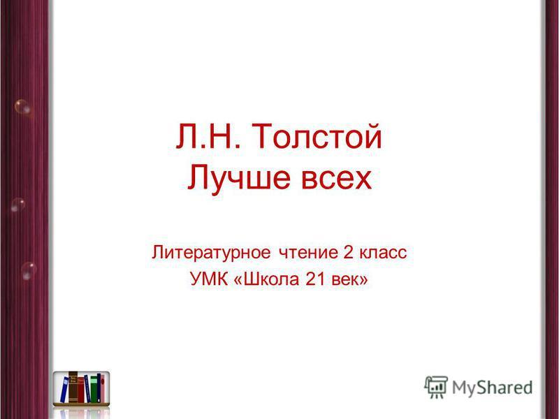 Л.Н. Толстой Лучше всех Литературное чтение 2 класс УМК «Школа 21 век»