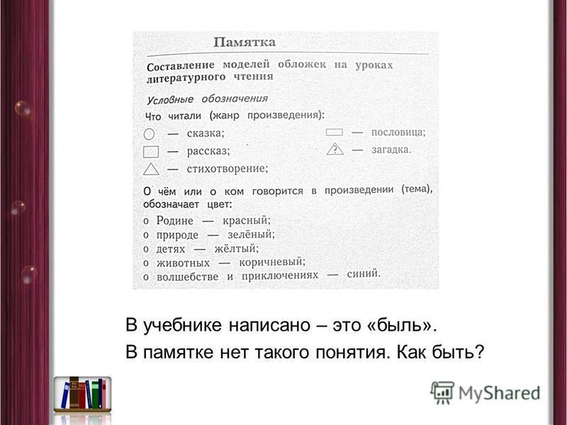 В учебнике написано – это «быль». В памятке нет такого понятия. Как быть?