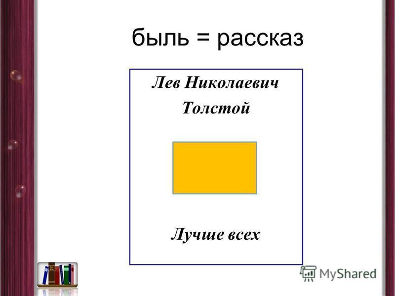 быль = рассказ Лев Николаевич Толстой Лучше всех