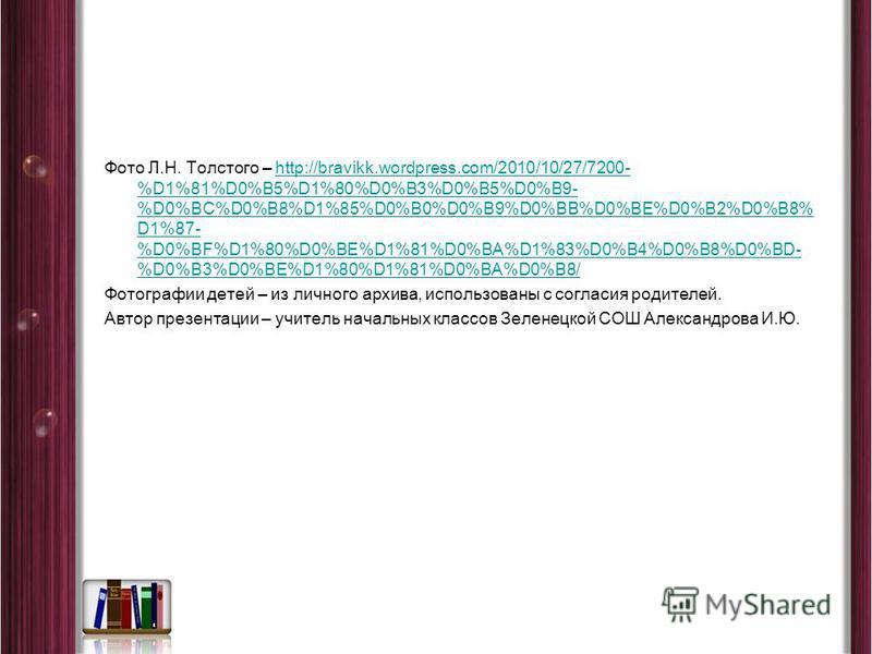 Фото Л.Н. Толстого – http://bravikk.wordpress.com/2010/10/27/7200- %D1%81%D0%B5%D1%80%D0%B3%D0%B5%D0%B9- %D0%BC%D0%B8%D1%85%D0%B0%D0%B9%D0%BB%D0%BE%D0%B2%D0%B8% D1%87- %D0%BF%D1%80%D0%BE%D1%81%D0%BA%D1%83%D0%B4%D0%B8%D0%BD- %D0%B3%D0%BE%D1%80%D1%81%D