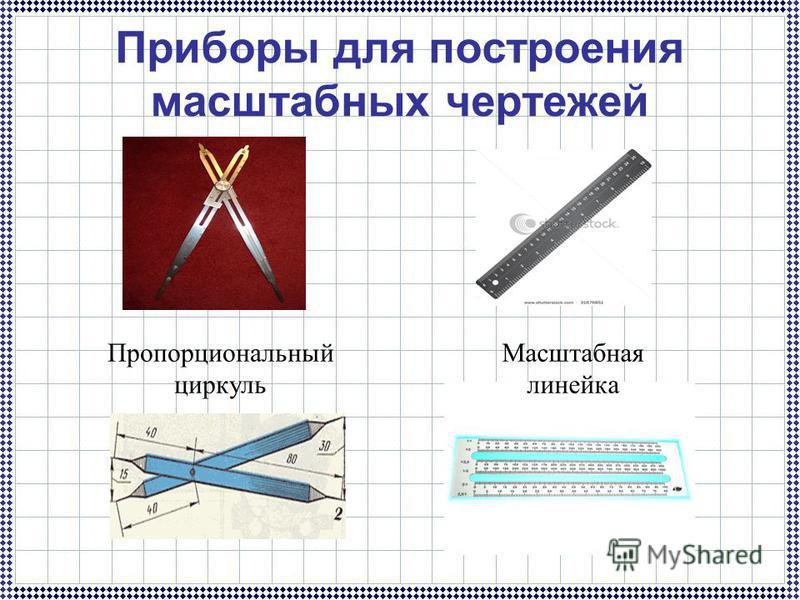 Приборы для построения масштабных чертежей Пропорциональный циркуль Масштабная линейка
