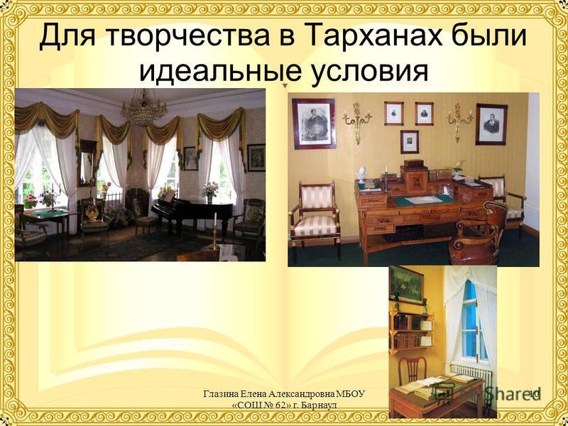 Для творчества в Тарханах были идеальные условия 10Глазина Елена Александровна МБОУ «СОШ 62» г. Барнаул