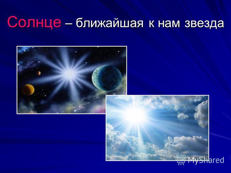Солнце – ближайшая к нам звезда
