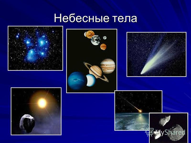 Небесные тела