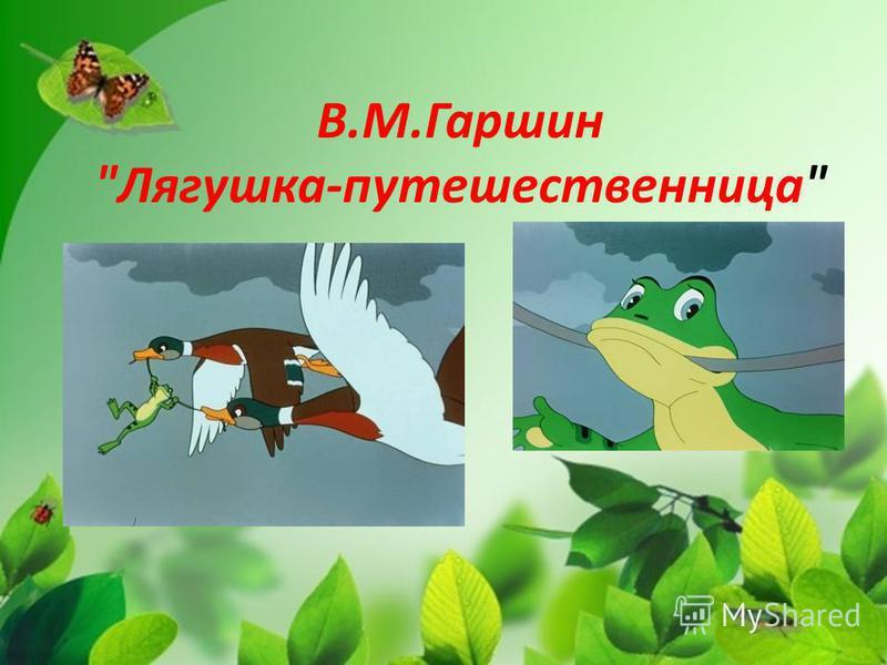 В.М.Гаршин Лягушка-путешественница