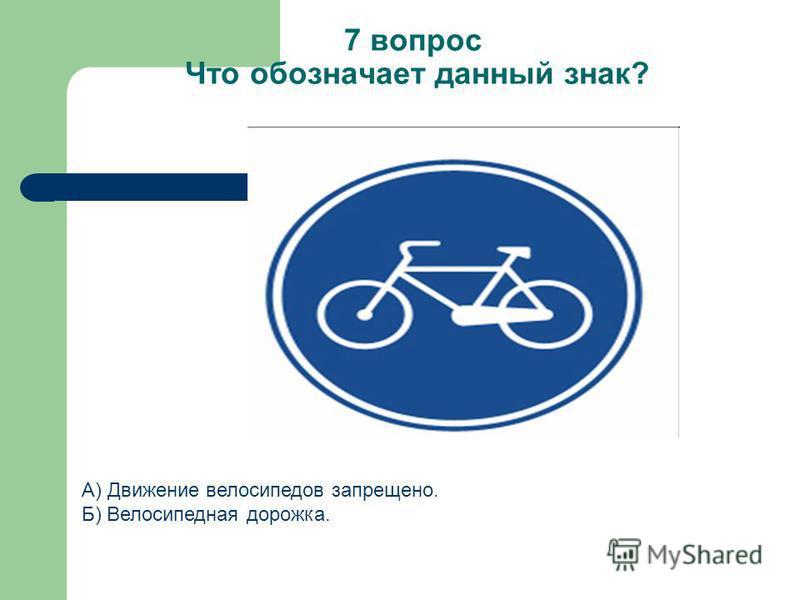7 вопрос Что обозначает данный знак? А) Движение велосипедов запрещено. Б) Велосипедная дорожка.