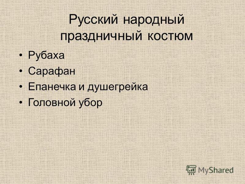 Русский народный праздничный костюм Рубаха Сарафан Епанечка и душегрейка Головной убор