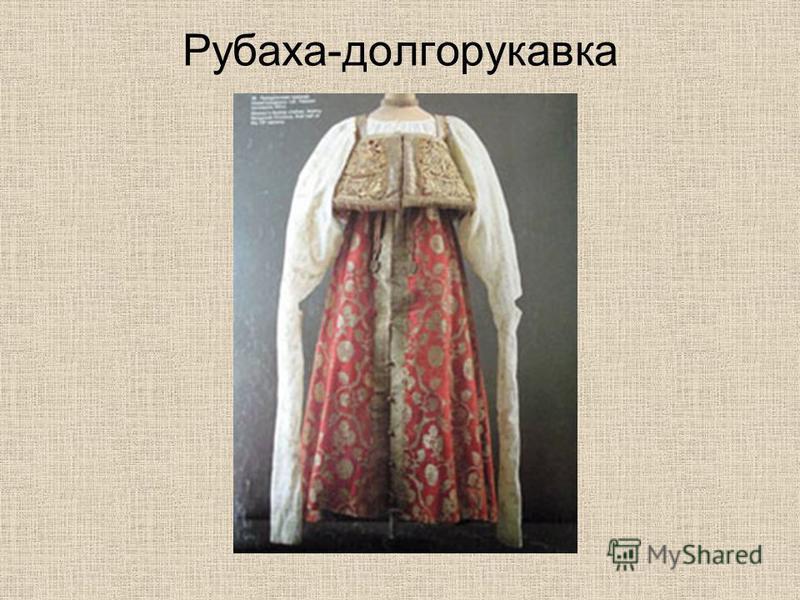 Рубаха-долгорукова