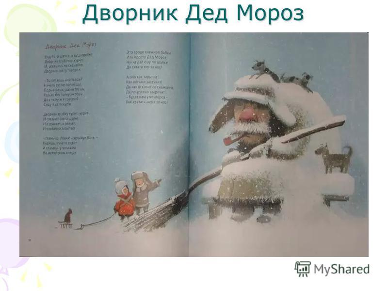 Дворник Дед Мороз