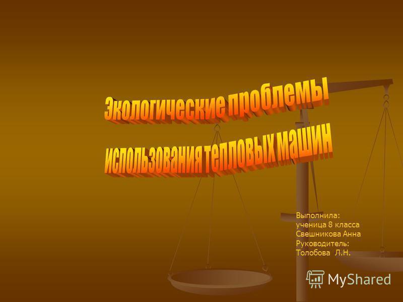 Выполнила: ученица 8 класса Свешникова Анна Руководитель: Толобова Л.Н.