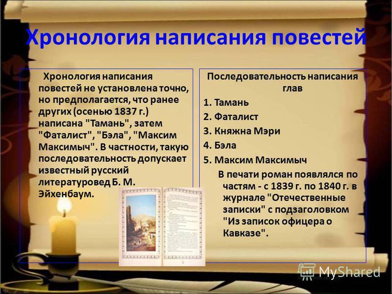 Хронология написания повестей Хронология написания повестей не установлена точно, но предполагается, что ранее других (осенью 1837 г.) написана