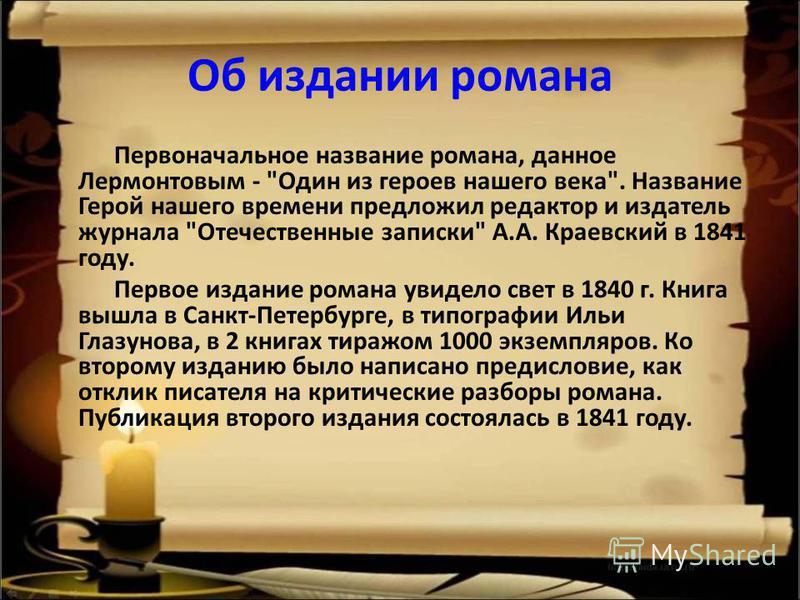 Об издании романа Первоначальное название романа, данное Лермонтовым -