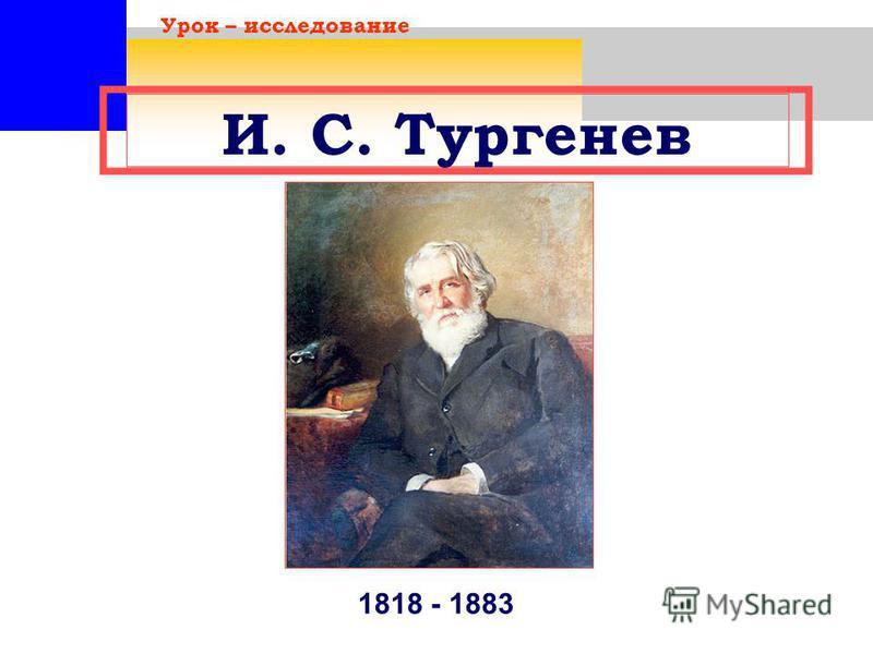 И. С. Тургенев Урок – исследование 1818 - 1883