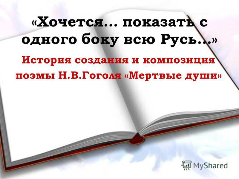 «Хочется… показать с одного боку всю Русь…» История создания и композиция поэмы Н.В.Гоголя «Мертвые души»