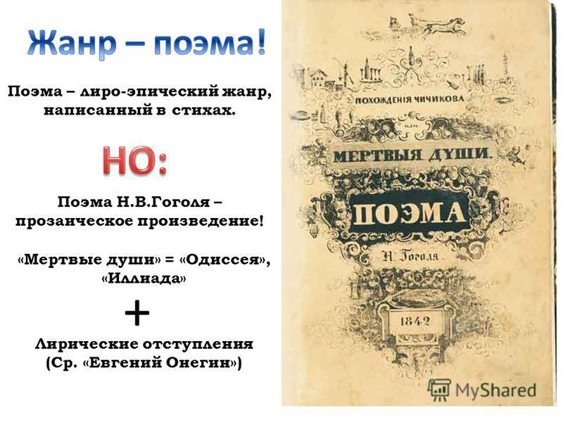 Поэма – лиро-эпический жанр, написанный в стихах. Поэма Н.В.Гоголя – прозаическое произведение! «Мертвые души» = «Одиссея», «Иллиада» + Лирические отступления (Ср. «Евгений Онегин»)