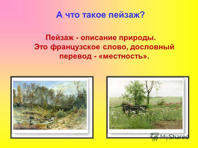 Картинки на тему литература природа это