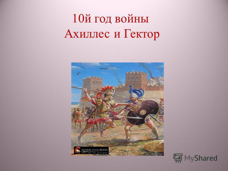10 й год войны Ахиллес и Гектор