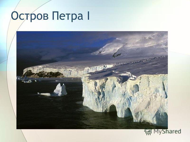 Остров Петра I