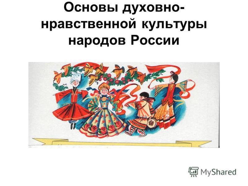 Основы духовно- нравственной культуры народов России