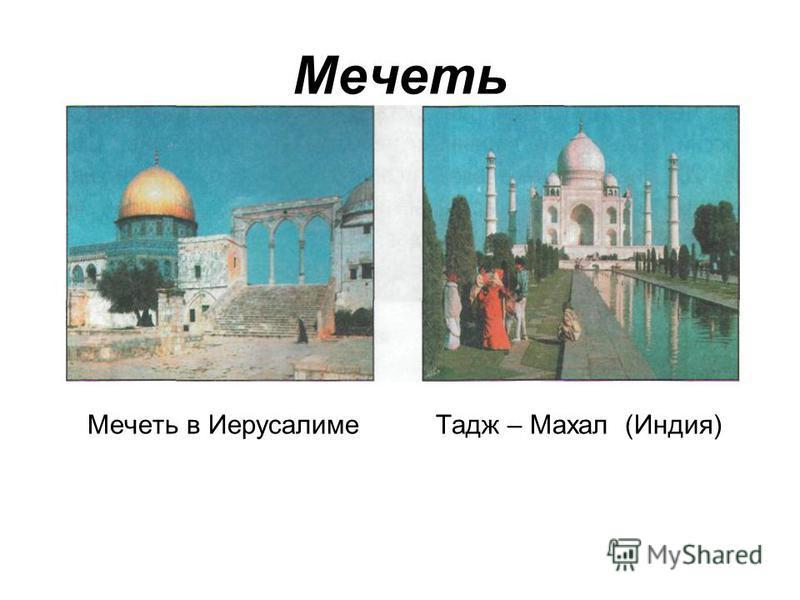 Мечеть Мечеть в Иерусалиме Тадж – Махал (Индия)