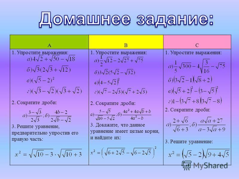 АВС 1. Упростите выражения: 2. Сократите дроби: 3. Решите уравнение, предварительно упростив его правую часть: 1. Упростите выражения: 2. Сократите дроби: 3. Докажите, что данное уравнение имеет целые корни, и найдите их: 1. Упростите выражения: 2. С