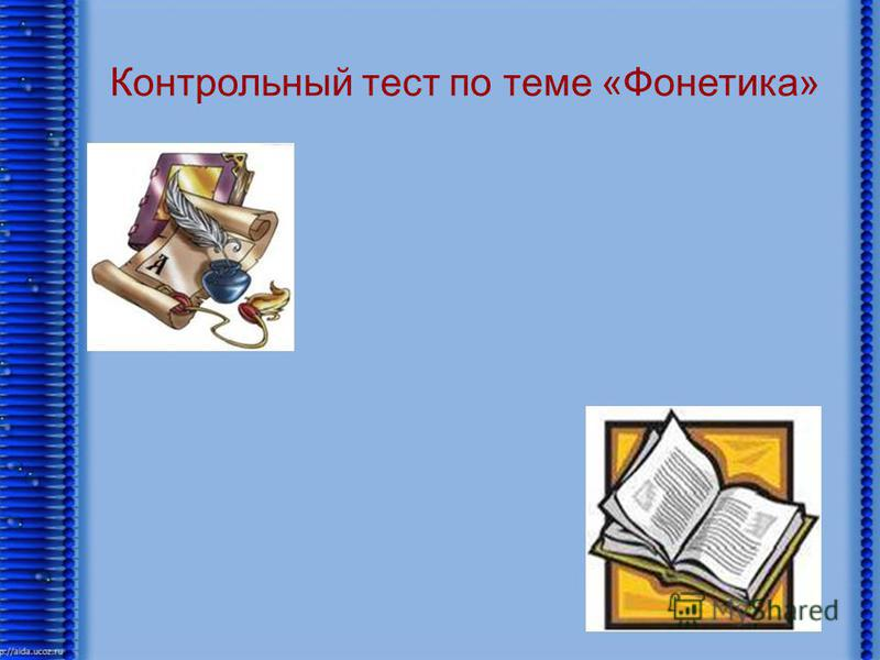 5 класс русский язык тест по теме фонетика