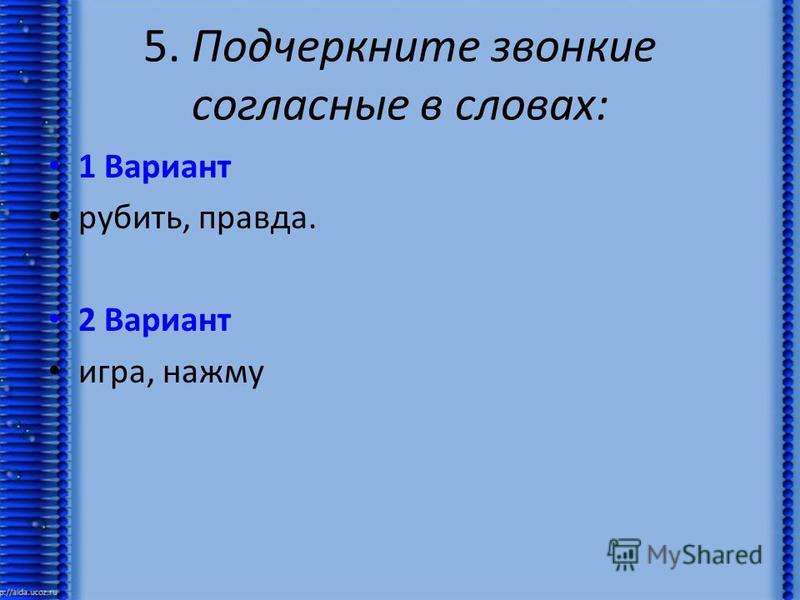 5. Подчеркните звонкие согласные в словах: 1 Вариант рубить, правда. 2 Вариант игра, нажму