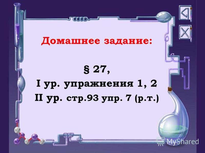 Домашнее задание: § 27, I ур. упражнения 1, 2 II ур. стр.93 упр. 7 (р.т.)