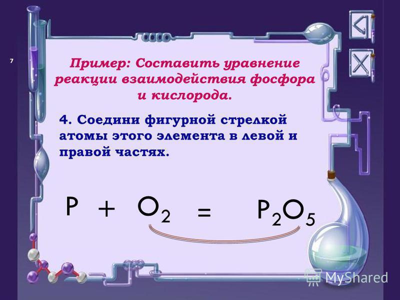 = PO2O2 +P2O5P2O5 7 4. Соедини фигурной стрелкой атомы этого элемента в левой и правой частях. Пример: Составить уравнение реакции взаимодействия фосфора и кислорода.