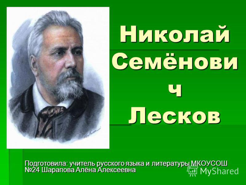 Лесков биография презентация