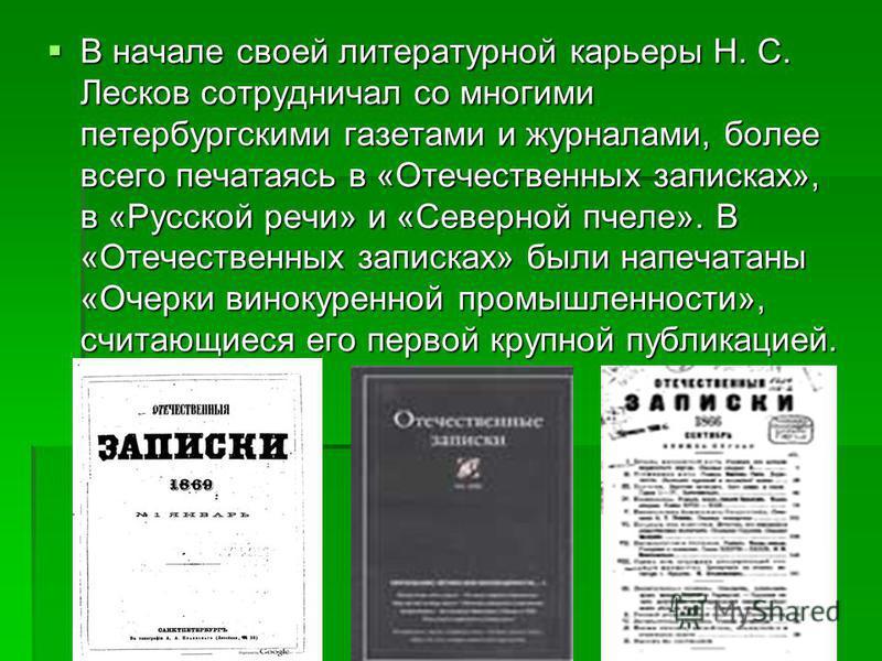 В начале своей литературной карьеры Н. С. Лесков сотрудничал со многими петербургскими газетами и журналами, более всего печатаясь в «Отечественных записках», в «Русской речи» и «Северной пчеле». В «Отечественных записках» были напечатаны «Очерки вин